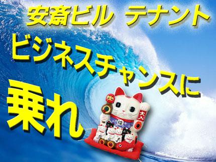 宮崎県日向市の格安テナント★安斎ビルで独立開業!ビッグウェーブに乗れ!