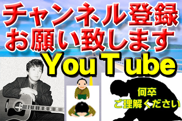 YouTubeチャンネル登録お願いします